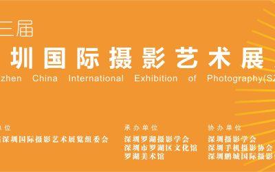 第三届深圳国际摄影艺术展览开幕式及颁奖仪式